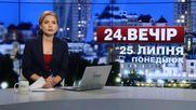 Выпуск новостей 25 июля по состоянию на 23:00