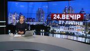 Выпуск новостей 27 июля по состоянию на 22:00