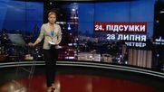 Выпуск новостей 28 июля по состоянию на 21:00