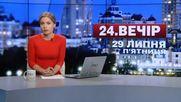 Выпуск новостей 29 июля по состоянию на 23:00