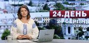 Выпуск новостей 24 августа по состоянию на 13:00