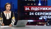 Итоговый выпуск новостей 24 августа по состоянию на 21:00