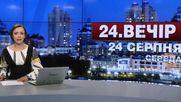 Выпуск новостей 24 августа по состоянию на 22:00