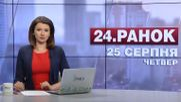 Выпуск новостей 25 августа по состоянию на 10:00