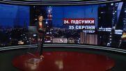 Итоговый выпуск новостей 25 августа по состоянию на 21:00
