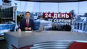 Выпуск новостей 27 августа по состоянию на 16:00