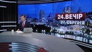 Выпуск новостей 27 августа по состоянию на 19:00