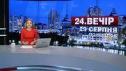 Выпуск новостей 29 августа по состоянию на 22:00