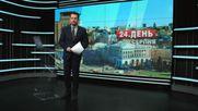 Выпуск новостей 30 августа по состоянию на 14:00