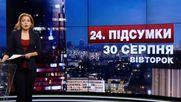 Итоговый выпуск новостей 30 августа по состоянию на 21:00