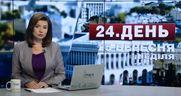 Выпуск новостей 25 сентября по состоянию на 14:00