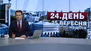 Выпуск новостей 25 сентября по состоянию на 17:00