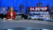 Выпуск новостей 25 сентября по состоянию на 22:00