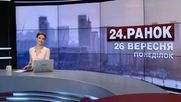Выпуск новостей 26 сентября по состоянию на 10:00
