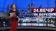 Выпуск новостей 26 сентября по состоянию на 19:00