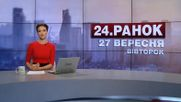 Выпуск новостей 27 сентября по состоянию на 10:00