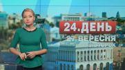 Выпуск новостей 27 сентября по состоянию на 13:00