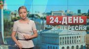Выпуск новостей 28 сентября по состоянию на 16:00