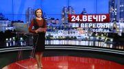 Выпуск новостей 27 сентября по состоянию на 20:00