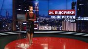 Итоговый выпуск новостей 28 сентября по состоянию на 21:00