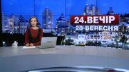 Выпуск новостей 28 сентября по состоянию на 22:00
