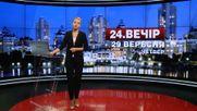 Выпуск новостей 29 сентября по состоянию на 18:00