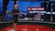 Підсумковий випуск новин 29 вересня станом на 21:00