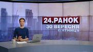 Выпуск новостей 30 сентября по состоянию на 10:00