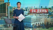 Выпуск новостей 30 сентября по состоянию на 12:00
