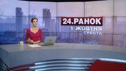 Выпуск новостей 1 октября по состоянию на 10:00