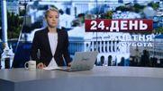 Выпуск новостей, 1 октября по состоянию на 16:00