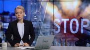 Выпуск новостей 1 октября по состоянию на 18:00