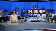 Выпуск новостей 1 октября по состоянию на 22:00