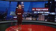 Итоговый выпуск новостей 20 октября по состоянию на 21:00