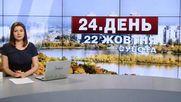 Выпуск новостей 22 октября по состоянию на 14:00