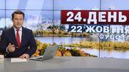 Выпуск новостей 22 октября по состоянию на 16:00