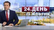 Выпуск новостей 22 октября по состоянию на 17:00