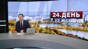 Выпуск новостей 23 октября по состоянию на 16:00