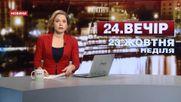 Выпуск новостей 23 октября по состоянию на 20:00
