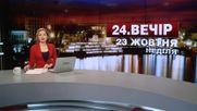 Выпуск новостей 23 октября по состоянию на 23:00