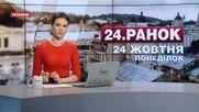 Выпуск новостей 24 октября по состоянию на 10:00