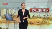 Выпуск новостей 24 октября по состоянию на 16:00