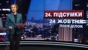 Итоговый выпуск новостей 24 октября по состоянию на 21:00