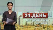 Выпуск новостей 25 октября по состоянию на 12:00