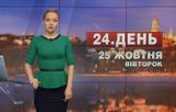 Выпуск новостей 25 октября по состоянию на 17:00