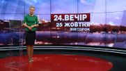 Випуск новин за 18:00: Євродепутати планують проголосувати за безвіз з Україною раніше