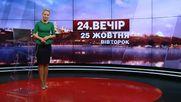 Выпуск новостей за 18:00: Евродепутаты планируют проголосовать за безвиз с Украиной раньше