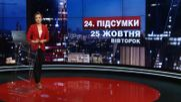 Итоговый выпуск новостей за 21:00: Повышение зарплат депутатам. Нападение на бойца АТО