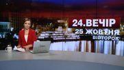 Випуск новин за 22:00: Скандал навколо нерухомості Луценка. Провокативні плани помічника Путіна