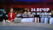 Выпуск новостей за 22:00: Скандал вокруг недвижимости Луценко. Провокационные планы помощника Путина
